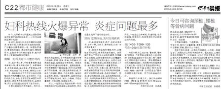 沈阳都市妇科医院怎么样网上在线咨询媒体报道